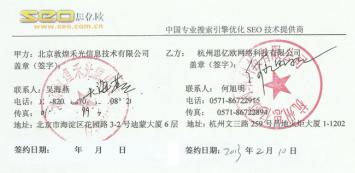 我公司部分企业网站优化典型客户合同