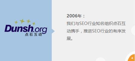 2006年:我们与SEO行业知名组织点石互动携手,推进SEO行业的有序发展。