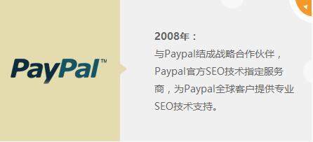 2008年:与Paypal结成战略合作伙伴,Paypal官方SEO技术指定服务商,为Paypal全球客户提供专业SEO技术支持。