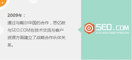 2009年:通过与戴尔中国的合作,思亿欧与SEO.COM在技术交流与客户资源方面建立了战略合作伙伴关系。